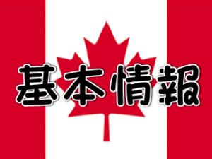 基本情報カナダ