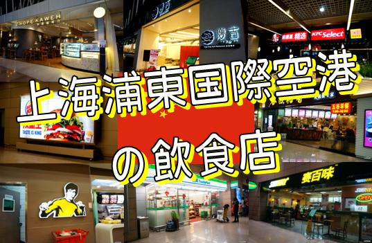 上海浦東国際空港 飲食店