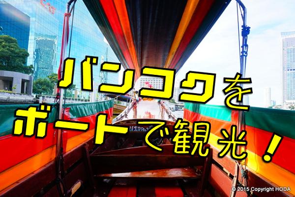 タイ(バンコク)でボートに乗って水上生活を見てきた!