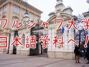 ワルシャワ 日本語学科 場所