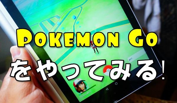 日本でPokemon Go をする方法! とタブレットでする方法!