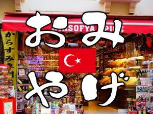 おそらく唯一!イスタンブールで信頼できるお土産屋「Ayasofya Spice」