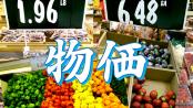カナダの物価を大公開!(野菜・お菓子編)
