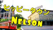 カナダのヒッピータウン「Nelson」