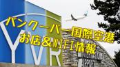 バンクーバー国際空港を探検!(Wi-fi情報あり)