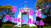 カナダとアメリカの夢の国境「Peace Arch」へ!