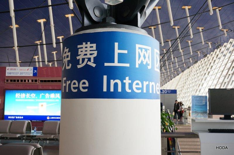 上海浦東国際空港 free internet中国 wifi 繋がらない