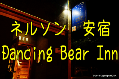 Dancing bear inn