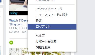 facebook ログアウト