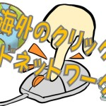 海外のアドネットワーク クリック広告