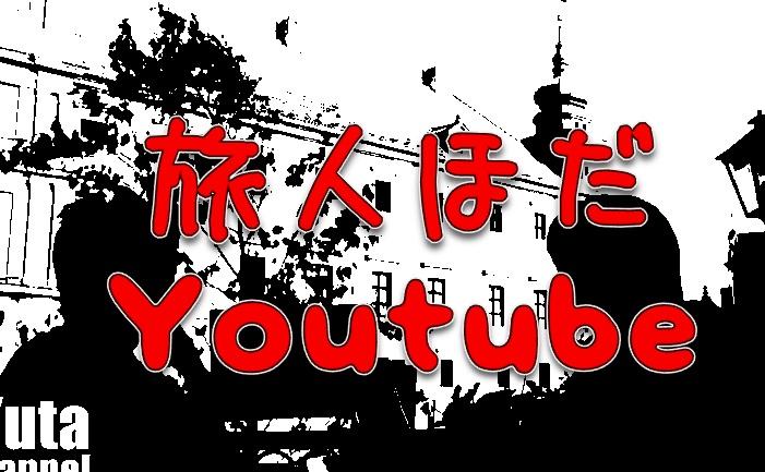 旅人ほだ on Youtube 第二弾!