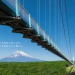 http://mishima-skywalk.jp/