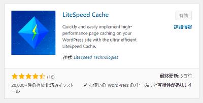 LiteSpeed専用のWordPressプラグイン(LiteSpeed Cache/公式提供)
