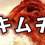 簡単!海外にある食材だけで美味しいキムチの作り方!