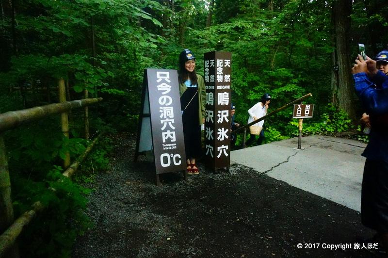 鳴沢氷穴・富岳風穴