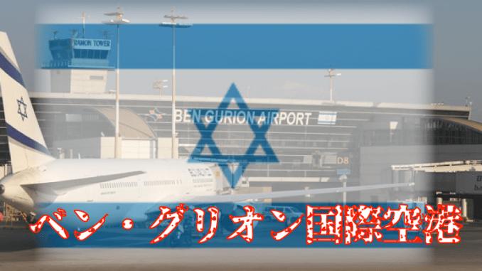イスラエルのベン・グリオン国際...