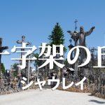 シャウレイ 十字架の丘 の行き方完全マスターガイド [リトアニア][2018年]