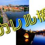 プラハのカレル橋を最高に楽しむ方法!