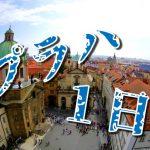 プラハ(チェコ)を一日で満喫できるプランのご紹介!