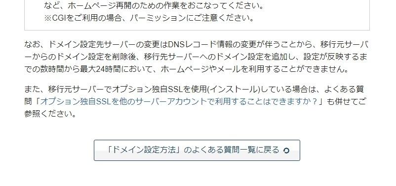 https://support.xserver.ne.jp/faq/domain_multi_setting_server_change.php から引用
