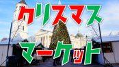 ビリュニス(リトアニア)のクリスマスマーケットに潜入!