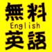 あまり知られてない無料の英語学習サイト(厳選7個)