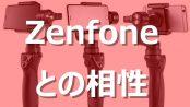 Osmo MobileとZenfone 3 の決定的な不具合と解決策