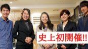 """[お願い]""""日本ポーランド学生会議""""のクラウドファンディングを支援して下さい!"""