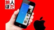 🚨旅人ほだのiPhoneアプリがやっとできました!🚨