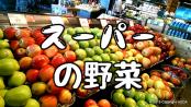 カナダのスーパーマーケット調査♥(物価など)