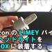 Amazonで購入した LIMEY バイク用 LEDヘッドライトを取り付けてみた YAMAHA XT250X