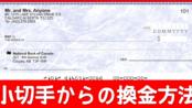 小切手から現金へ換金する方法(カナダ)