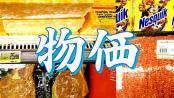 カナダの物価を大公開!(肉・日本食・缶詰・調味料編)