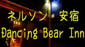 ネルソンの安宿「Dancing Bear Inn」