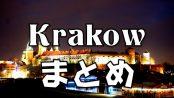 クラクフ(Kraków)を1週間歩き周ったからオススメを紹介します!