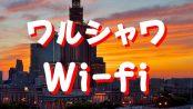 ワルシャワで無料でWifiを接続できる場所
