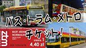 ワルシャワの公共交通機関に乗るためのチケットを買おう!2016年
