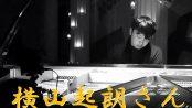 """ポーランドで活躍されているピアニスト""""横山起朗""""さん"""