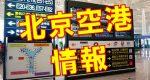 2016年 北京国際空港のWifi,コンセント,お店,クレジットカード情報