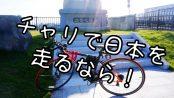 自転車で走りやすい県・走りにくい県ランキング!