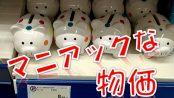 """ポーランドのお店の""""マニアック""""な物価を大公開!!笑"""