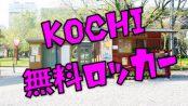 高知市を観光するなら必ず無料ロッカーを使おう!