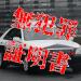 留学のため 愛知県警で無犯罪証明書を申請した!
