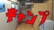 新富士オートキャンプ場に泊まろう!富士山近くて安くて最高!
