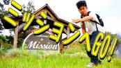ミッション(Mission)へGo!!