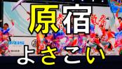 原宿表参道元氣祭 スーパーよさこい 2017を見てきました!